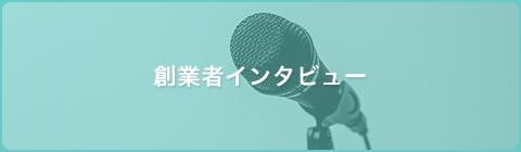 創業者インタビュー