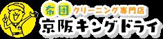 京阪キングドライ